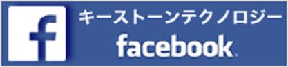 キーストーンテクノロジーFacebook